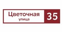 Адресные таблички на дом в Кирове Адресные таблички Прямоугольные